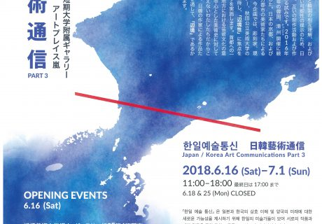 『日韓藝術通信PART3』