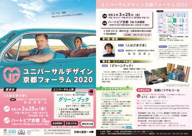 【中止】3/25坂田岳彦教授がハートピア京都で開催の「ユニバーサルデザイン京都フォーラム2020」で講演を行います。0