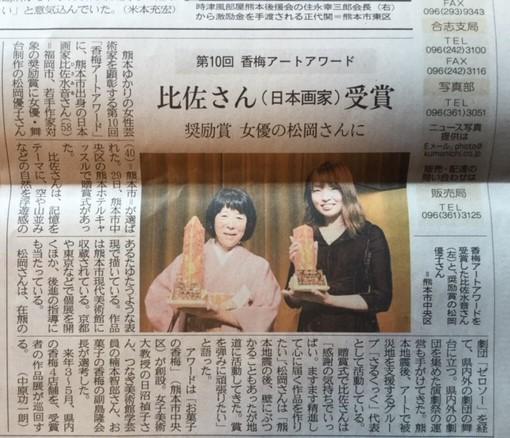 卒業生比佐水音さんが、熊本ゆかりの女性芸術家を顕彰する第10回「香梅アートアワード」に選ばれ、2018年11月29日に受賞式が行われました。1