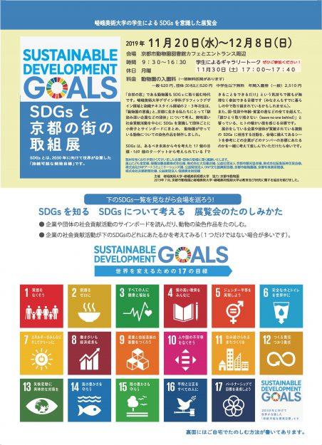 11/20~12/8京都市動物園で、本学学生が「SDGsと京都の街の取組展」を開催しています。0