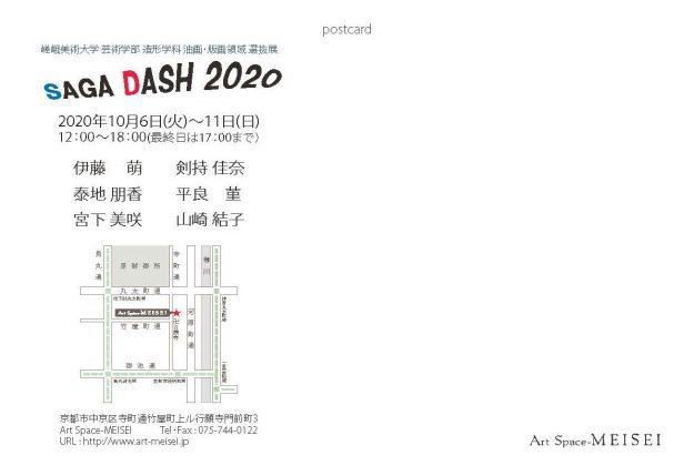 10/6~11芸術学部造形学科油画・版画領域がArt Space-MEISEI(京都)で、選抜展「SAGA DASH 2020」を開催します。1