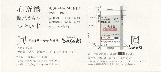 9/20~30卒業生小田切裕美さんが、ギャラリーササキ商店(大阪)で「心斎橋 路地うらのつどい市」に出品されます。1