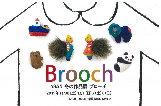 11/30~12/1、12/7~8短期大学神谷三郎准教授が「5BAN 冬の作品展 Brooch」に出品します。0