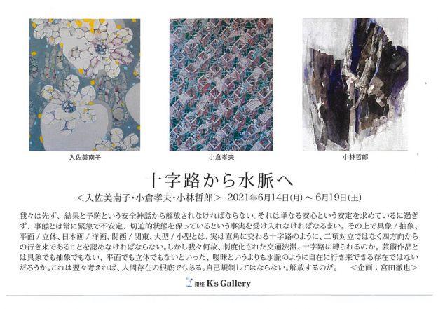 6/14~19芸術学部入佐美南子名誉教授が銀座K's Gallery(東京)でグループ展「十字路から水脈へ」に参加します。0