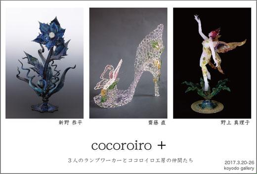3/20~26齋藤直さんが、光陽堂画廊(大阪)で展覧会を開催されます。0