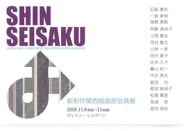 11/6~11卒業生で非常勤講師の蛭田均さんがギャラリーヒルゲート(京都)で開催の「新制作関西絵画部会員展」に出品されます。0