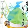 嵐山アートプロジェクト表