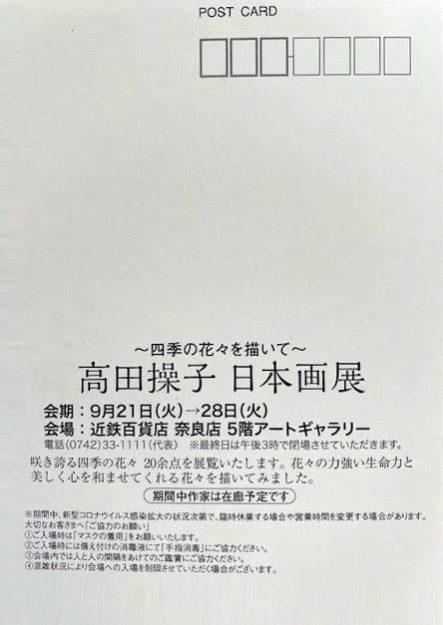 9/21~28卒業生高田操子さんが、近鉄百貨店・奈良店で個展「高田操子 日本画展」を開催されます。1