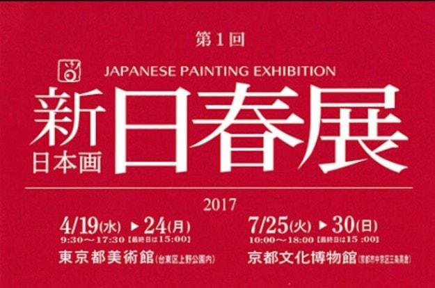 7/25~30卒業生大野忠司さんが、「第1回 新日春展  京都展」に入選され、京都文化博物館で展覧会が開催されます。0