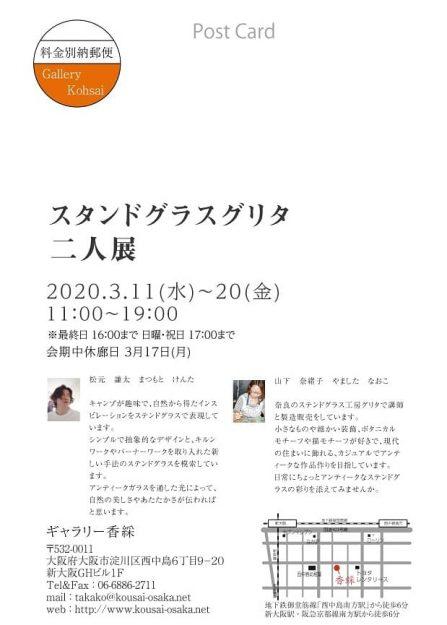 3/11~20卒業生山下奈緒子さんが、ギャラリー香綵(大阪)で「ステンドグラスグリタ 二人展」を開催されます。1