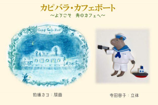 6/5~14卒業生的場カヨさんが、The 14th.moon MANIFESTO GALLERY(大阪)で二人展「カピバラ・カフェボート」を開催されます。0