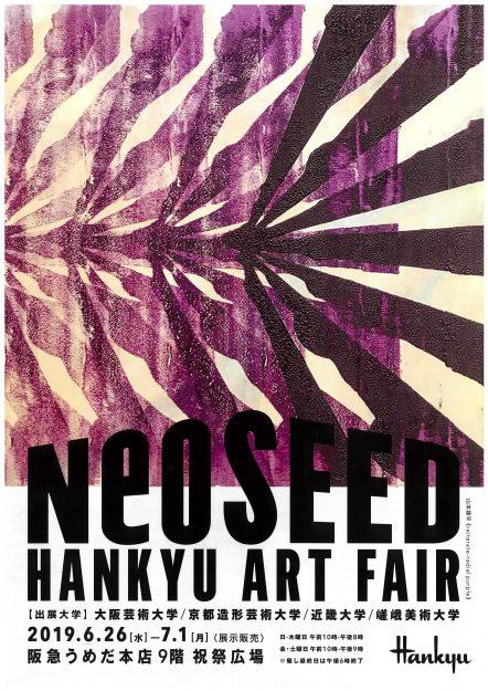 6/26~7/1在学生、卒業生などが阪急うめだ本店で開催される「NEOSEED」展に出品します。0