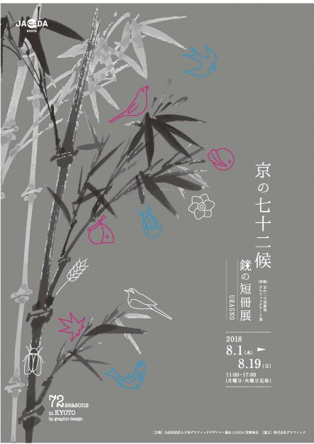 8/1~8/19「京の七十二候 鏡の短冊展」に教員とデザイン学科の学生が多数出展しています。0