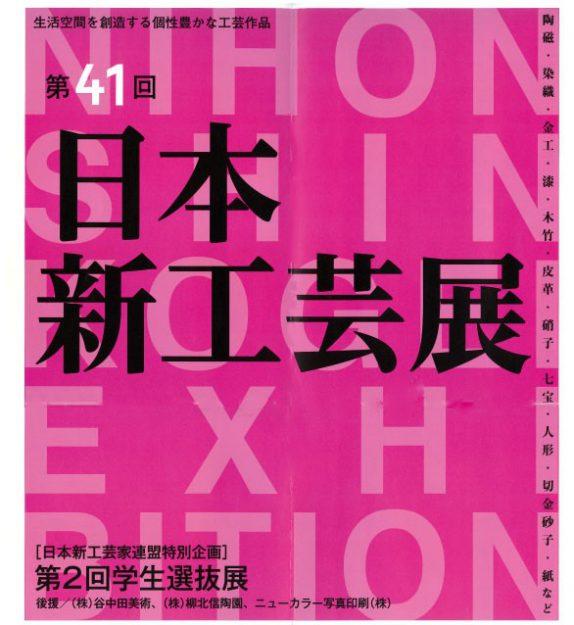 卒業生橋本和佳さんが「第41回日本新工芸展」近畿展で奨励賞を受賞しました0