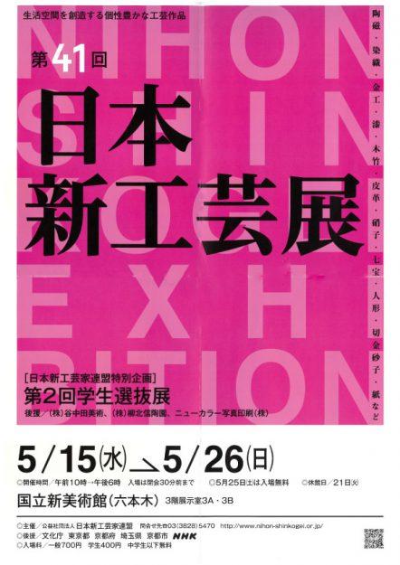 5/15~26卒業生橋本和佳さんと在校生が国立新美術館(東京都)で「第41回日本新工芸展」に出展されています。0