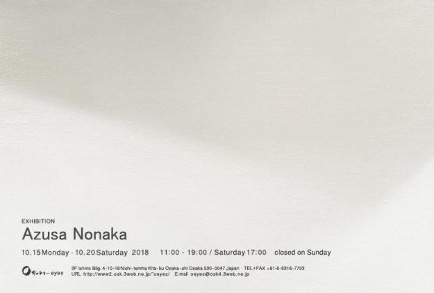 10/15~20卒業生で教務助手の野中梓さんが、大阪・Oギャラリーeyesで個展「野中 梓 展」を開催します。0