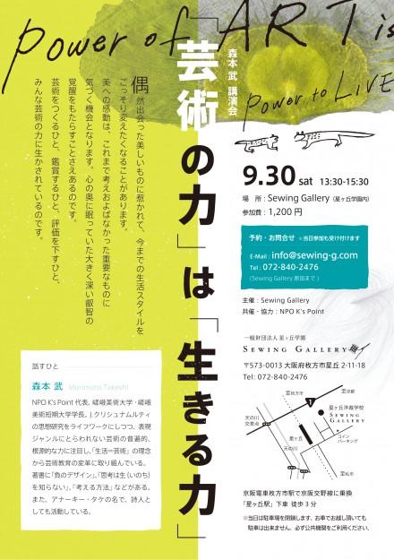 9/30森本武学長が、Sewing  Gallery(枚方市)で『「芸術の力」は「生きる力」』をテーマに講演されます。0