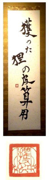 10/16~21卒業生東ゆり子さんが、ギャラリーみすや(京都)で開催される「辵展」に出品されます。0