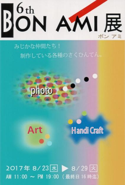 8/23~29卒業生釜我千賀子さんが、ぎゃらりい西利(京都市)でグループ展を開催されます。0