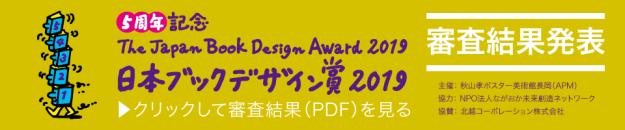 日本ブックデザイン賞2019で芸術学部デザイン学科学生が入賞、入選しました。0
