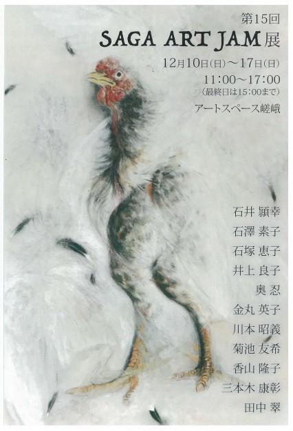 12/10~17本学社会人学生によるグループ展『第15回 SAGA ART JAM展』がギャラリー「アートスペース嵯峨」で開催されます。0