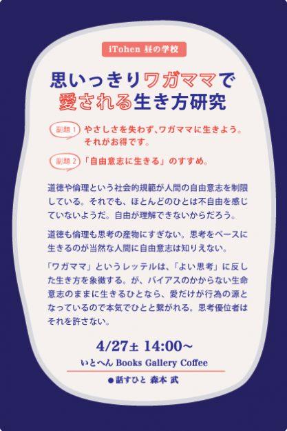 4/27森本武前学長が、いとへん Books Gallery Coffee(大阪市)で、トークイベント「iTohen昼の学校『思いっきりワガママで愛される生き方研究』」を開催されます。0