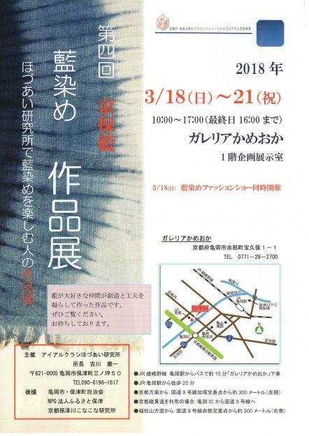 3/18~21卒業生吉川慶一さんが所長を務める、ほづあい研究所主催「第4回京保藍 藍染め作品展」が開催されます。0