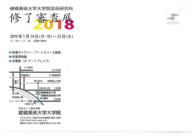 嵯峨美術大学大学院芸術研究科 修了審査展20181
