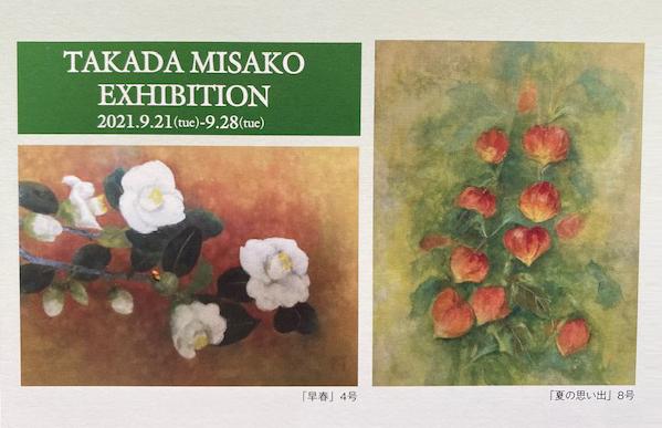 9/21~28卒業生高田操子さんが、近鉄百貨店・奈良店で個展「高田操子 日本画展」を開催されます。0
