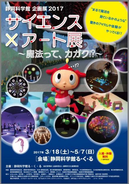 3/18~5/18卒業生の金澤麻由子さんがが招待されている展覧会が『静岡科学館る・く・る 』で、始まります。0