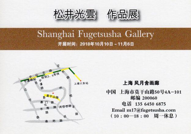 10/10~11/6卒業生松井光雲さんが、上海で個展を開催されます。1