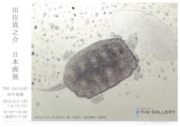 8/9~13卒業生田住真之介さんが、THE  GALLERY 田中美術(神戸)で個展を開催されます。0