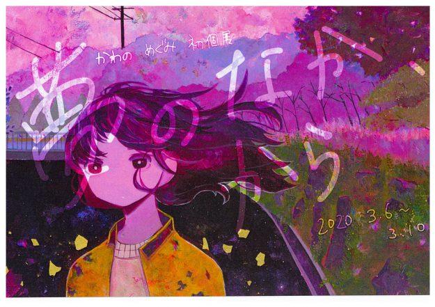 3/6~10在学生かわのめぐみさんが、大阪・アトリエ三月で初個展『夢のなか、から』を開催します。0
