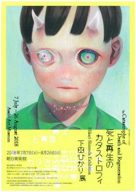 客員教授 下田ひかり展「死と再生のカタストロフィ」レポート:0