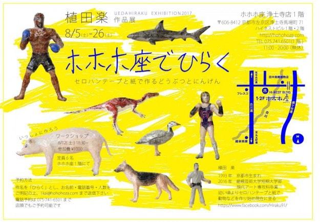 8/5~26卒業生植田楽さんが、ホホホ座浄土寺店(京都市)で、個展を開催中です。0