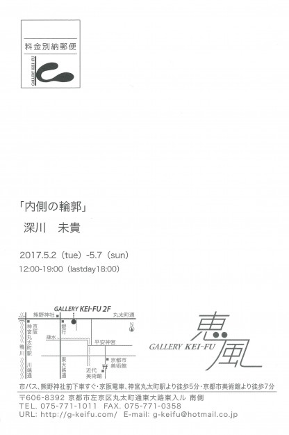 5/2~7在学生深川未貴さんが京都・ギャラリー恵風で個展「内側の輪郭」を開催します。1