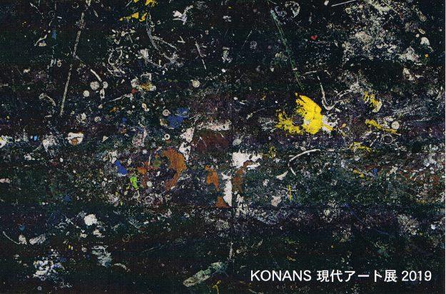 3/13~31卒業生江口友可里さんが、ギャラリーRelic(堺市)で開催される「KONANS現代アート展」に出品されます。0