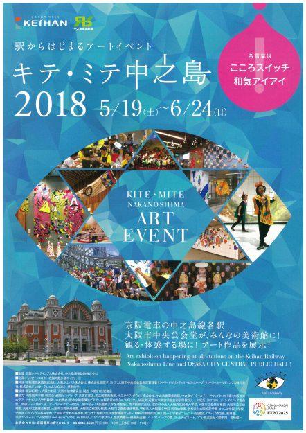 5/19~6/24開催中の「キテ・ミテ中之島2018」に在学生、卒業生が作品を出品しています。0