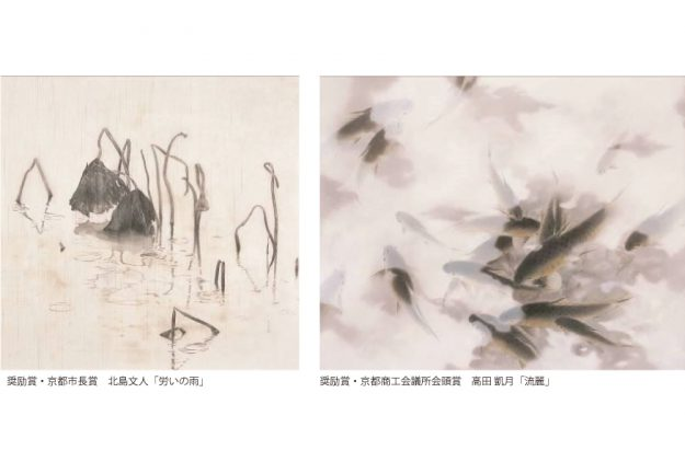 「京都 日本画新展2019」で講師の北島文人さんが奨励賞・京都市長賞、大学院生の高田凱月さんが奨励賞・京都商工会議所会頭賞を受賞されました。0