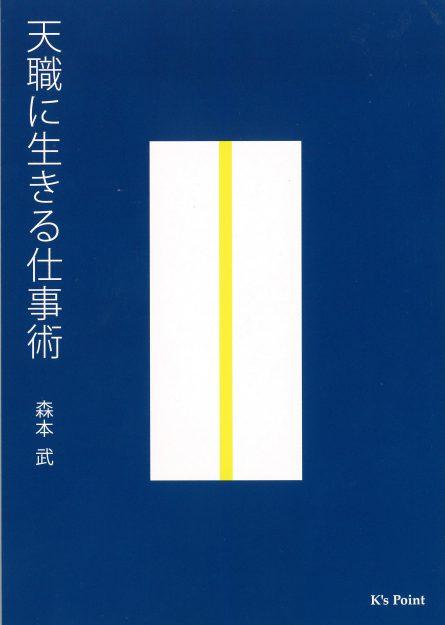 森本武学長が、『天職に生きる仕事術』(NPO K's Point 2018年)を出版しました。0