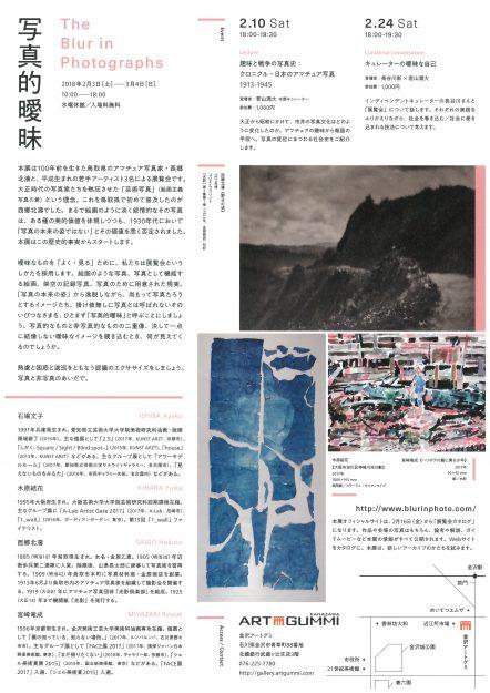 2/3~3/4卒業生石場文子さんが金沢アートグミで展覧会『写真的曖昧』に出品されています。1