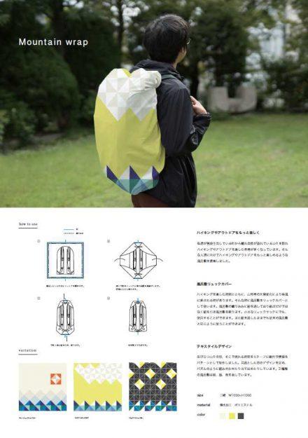 デザイン学科学生宮崎大吾さんが「第16回ふろしきデザインコンペ」で「最優秀賞」を受賞しました。0
