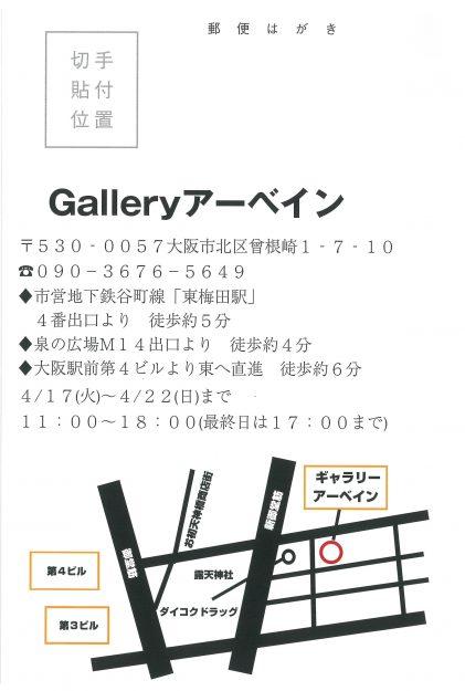 4/17~22造形学科油画の卒業生藤原沙也香さん、冨田雪さん、冨田樹さん、檜優理恵さんが大阪・Galleryアーベインで『4人展』を開催します。1