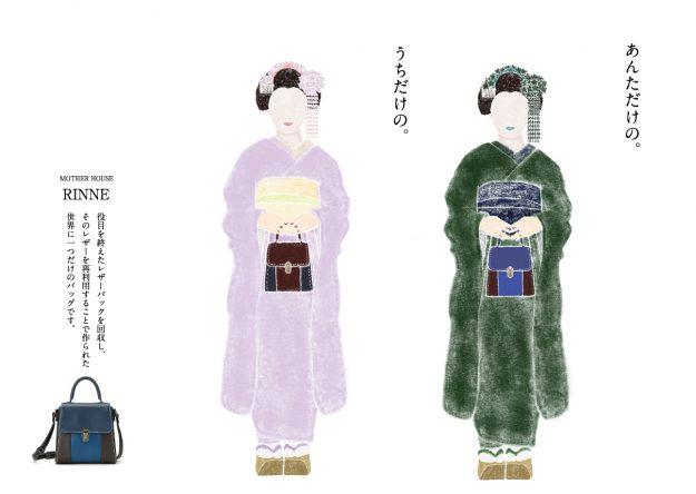 株式会社マザーハウスが大丸京都店にオープンする期間限定ショップ(10/6~10/19)のコンセプトビジュアルを本学学生が制作しました。0