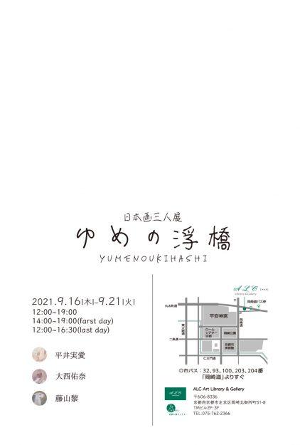 9/16~21造形学科日本画・古画領域4年次生3名がALC Art Library & Gallery(京都)で日本画三人展「ゆめの浮橋」を開催されます。1