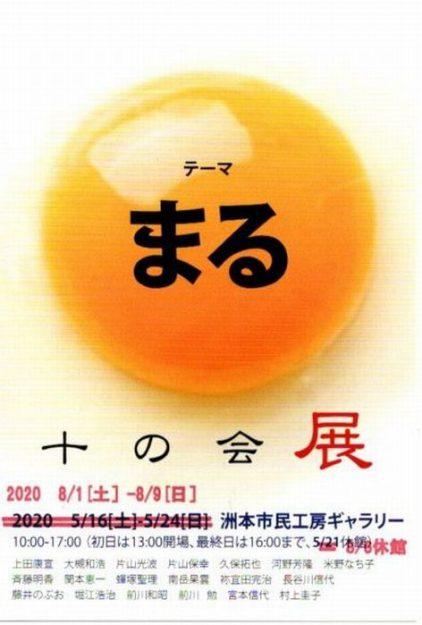 8/1~9卒業生藤井のぶおさんが、洲本市民工房(兵庫県洲本市)で開催される「十の会展」に参加されます。0