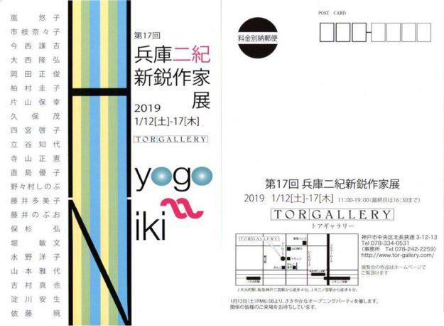卒業生藤井のぶおさんが「十の会展」(1/5~1/18)、「第17回兵庫二紀新鋭作家展」(1/12~1/17)に出品されます。1