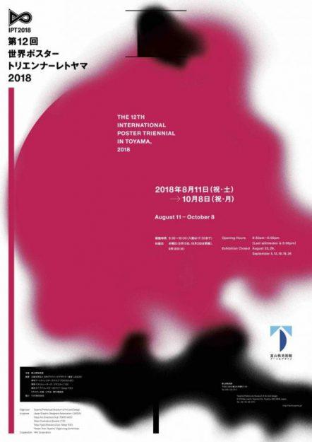 「第12回 世界ポスタートリエンナーレトヤマ 2018」で短期大学2年次生の宇佐美有希さんが入選しました。0