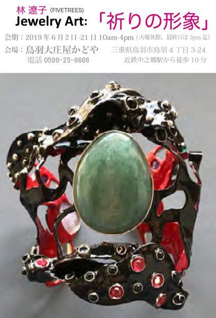 6/2~21卒業生林遼子さんが、鳥羽大庄屋かどや(三重県)で作品展「祈りの形象」を開催されます。0