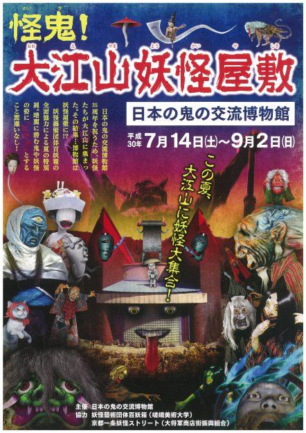 7/14~9/2本学妖怪藝術団体「百妖箱」(学生団体)が、大江山・日本の鬼の交流博物館「怪鬼!大江山妖怪屋敷」で作品展示などを行います。0